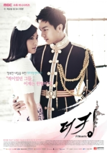 The_King_2_Hearts-poster