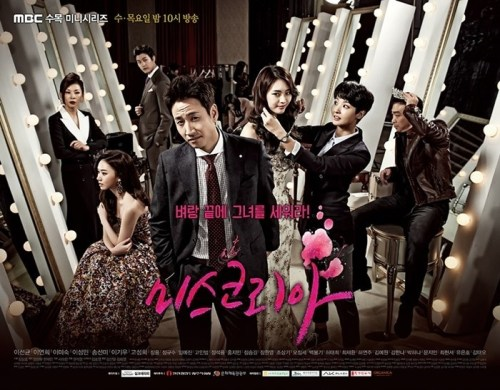 miss-korea-drama1